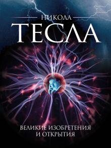 Обложка Никола Тесла. Великие изобретения и открытия. 2-е издание О. Файг
