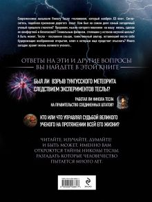 Обложка сзади Никола Тесла. Великие изобретения и открытия. 2-е издание О. Файг