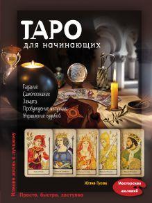 Гусак Ю.А. - Таро для начинающих обложка книги