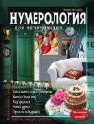 Ольгерд М. - Нумерология для начинающих' обложка книги