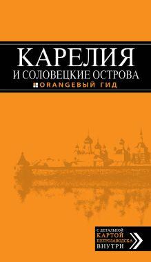 Голомолзин Е.В. - Карелия и Соловецкие острова обложка книги