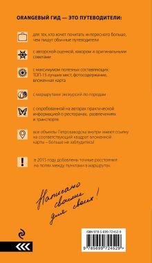 Обложка сзади Карелия и Соловецкие острова Евгений Голомолзин