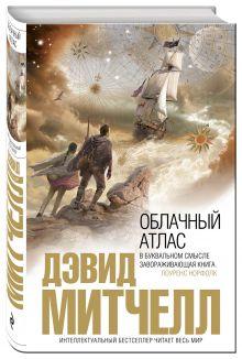 Митчелл Д. - Облачный атлас обложка книги