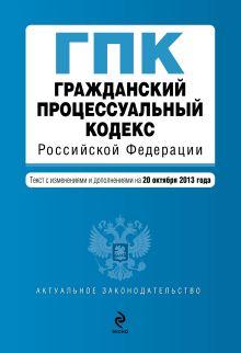 Обложка Гражданский процессуальный кодекс Российской Федерации : текст с изм. и доп. на 20 октября 2013 г.