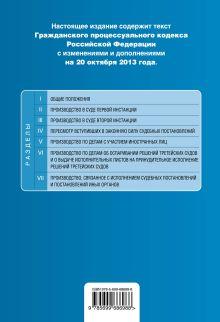 Обложка сзади Гражданский процессуальный кодекс Российской Федерации : текст с изм. и доп. на 20 октября 2013 г.