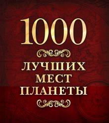 - 1000 лучших мест планеты (в футляре) обложка книги