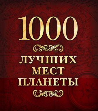 1000 лучших мест планеты (в футляре)