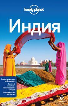 - Индия, 2-е изд., испр. и доп. обложка книги