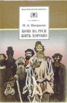 Кому на Руси жить хорошо (поэма)