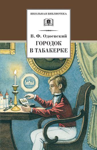 Городок в табакерке (рассказы и сказки) Одоевский В.