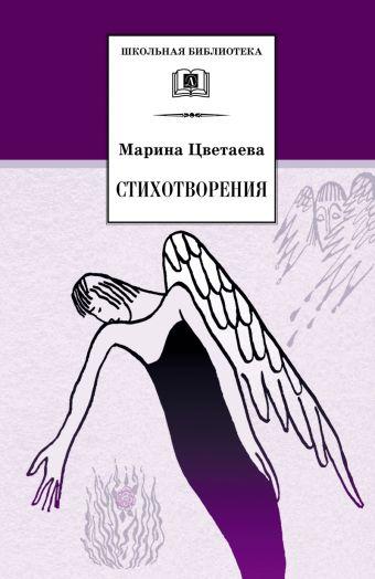 Стихотворения Цветаева М.