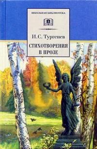 Стихотворения в прозе Тургенев И.