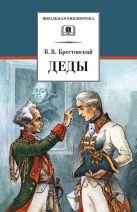 Деды (историческая повесть из времени императора Павла I)