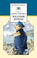 Малахов курган (повесть об обороне Севастополя во время Крымской войны в1854-1855гг)