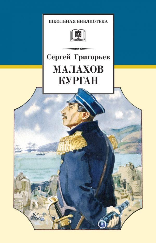 Малахов курган (повесть об обороне Севастополя во время Крымской войны в1854-1855гг) Григорьев С.