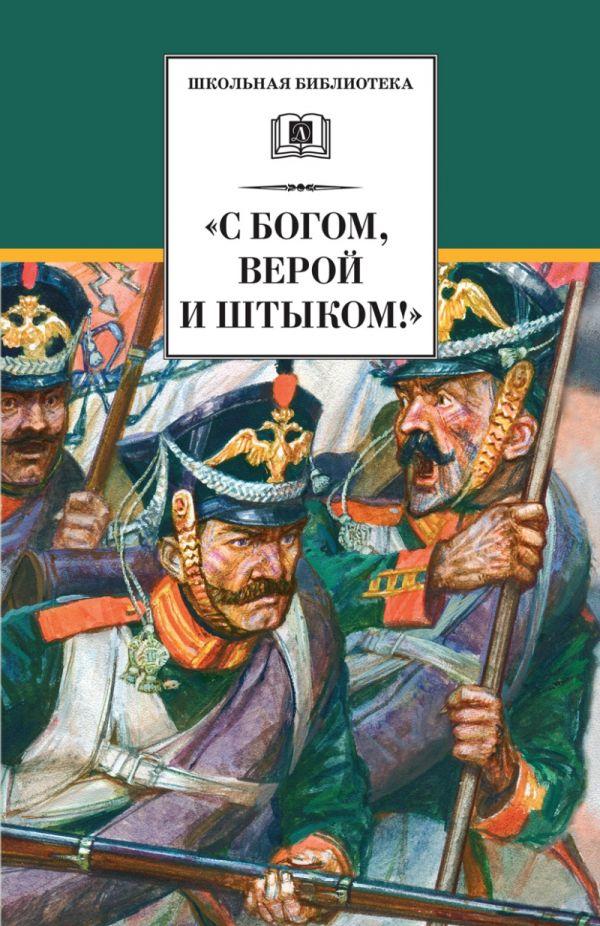 С Богом, верой и штыком! (издание приурочено к 200-летию победы нашего народа в Отечественной войне 1812 года)
