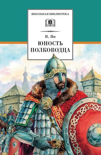 Юность полководца (историческая повесть о юности и победах Александра Невского) Ян В.