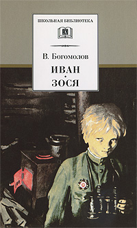 Иван. Зося Богомолов В.