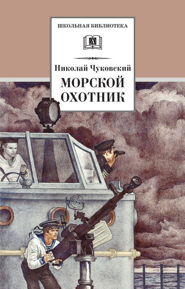 Морской охотник (повесть о ВОВ) Чуковский Н.