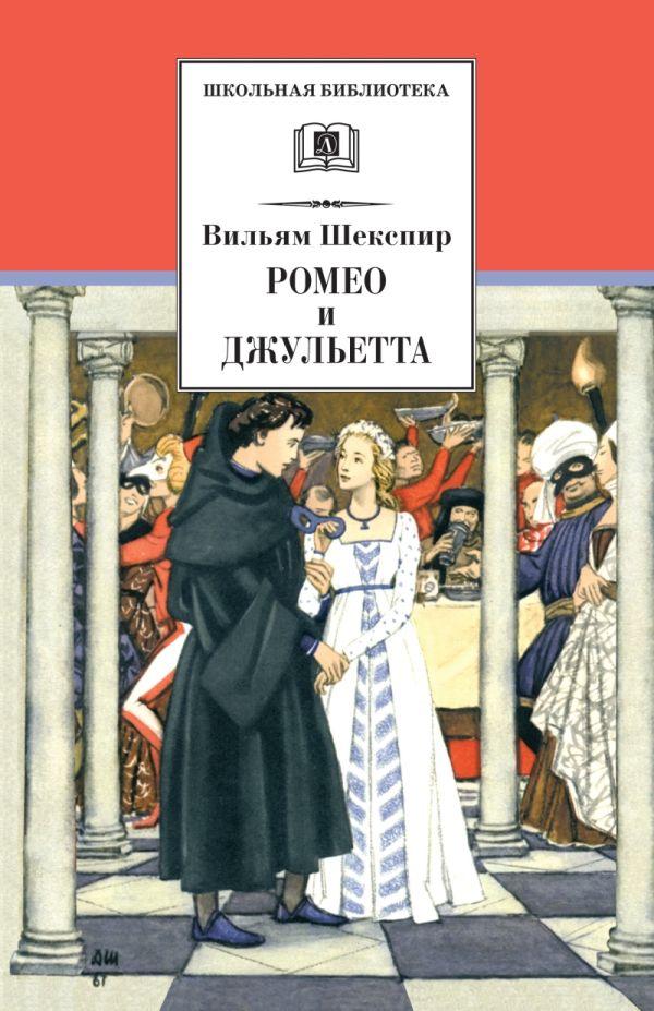 Ромео и Джульетта (трагедия) Шекспир В.