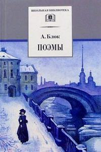 """Поэмы (""""Двенадцать"""", """"Соловьиный сад"""", """"Ночная фиалка"""", """"Возмездие"""" и др.) Блок А."""