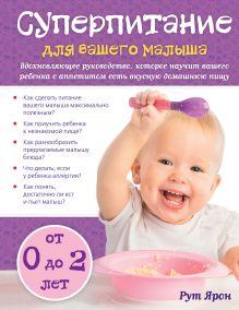 Ярон Р. - Суперпитание для вашего малыша обложка книги