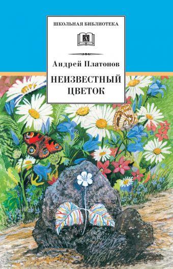 """Неизвестный цветок (""""Уля"""", """"Корова"""", """"Сухой хлеб"""", """"Еще мама"""" и др. рассказы и сказки) Платонов А."""
