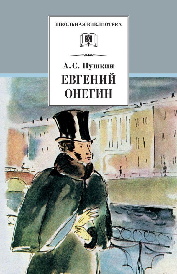 Евгений Онегин (роман в стихах, комментированное издание) Пушкин А.