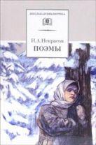 """Поэмы (""""Саша"""", """"Мороз,Красный Нос"""", """"Русские женщины"""", """"Дедушка"""" и др.)"""