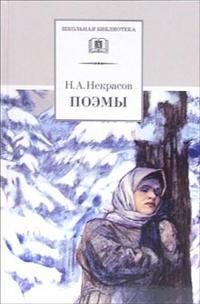 """Поэмы (""""Саша"""", """"Мороз,Красный Нос"""", """"Русские женщины"""", """"Дедушка"""" и др.) Некрасов Н."""