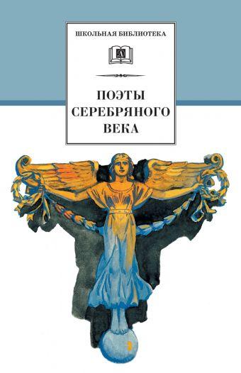 Поэты серебряного века (сборник 20 поэтов)