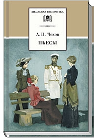 """Пьесы (""""Три сестры"""", """"Дядя Ваня"""", """"Чайка"""", """"Вишневый сад"""") Чехов А."""