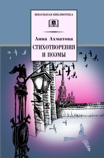 Стихотворения и поэмы Ахматова А.