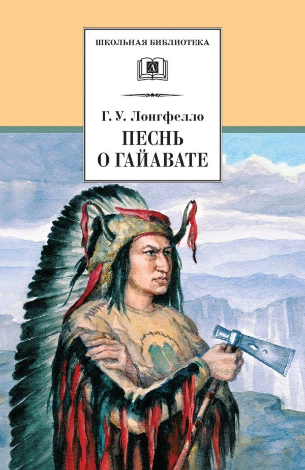 Песнь о Гайавате (мифы североамериканских индейцев) Лонгфелло Г.