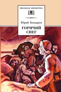 Горячий снег (роман) Бондарев В.
