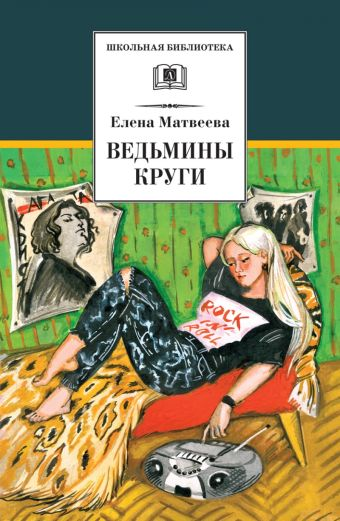 Ведьмины круги (повести) Матвеева