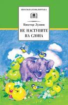 Не наступите на слона (стихотворения)