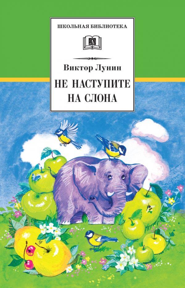 Не наступите на слона (стихотворения) Лунин В.