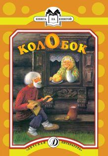 - Колобок (русская народная сказка в пересказе Ушинского) обложка книги