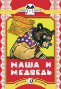 Маша и медведь (русская народная сказка в обработке Булатова)