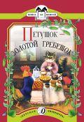 Петушок-золотой гребешок (русская народная сказка в обработке А.Толстого)