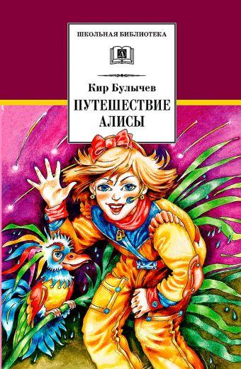 Путешествие Алисы (фантастическая повесть) Булычев К.