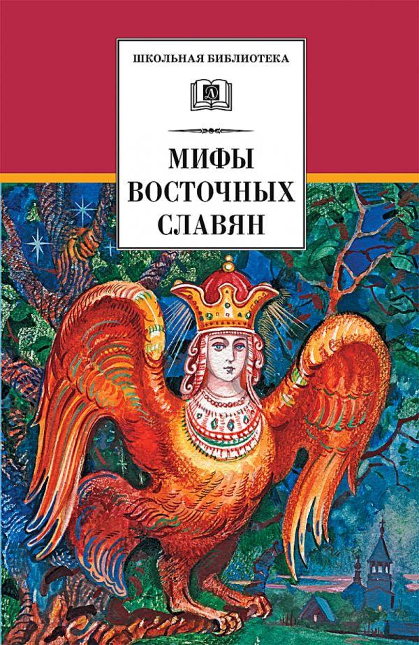 Мифы и легенды восточных славян Левкиевская Е.