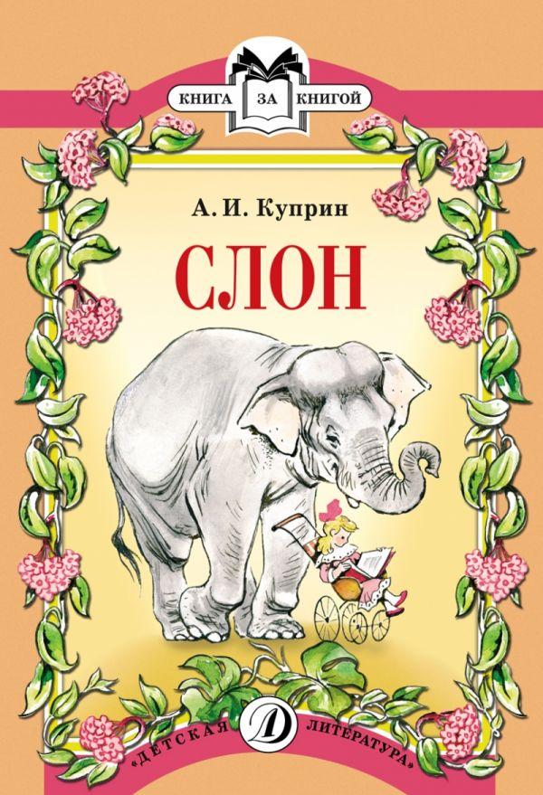 Слон (рассказ) Куприн А.