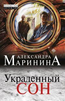 Маринина А. - Украденный сон обложка книги
