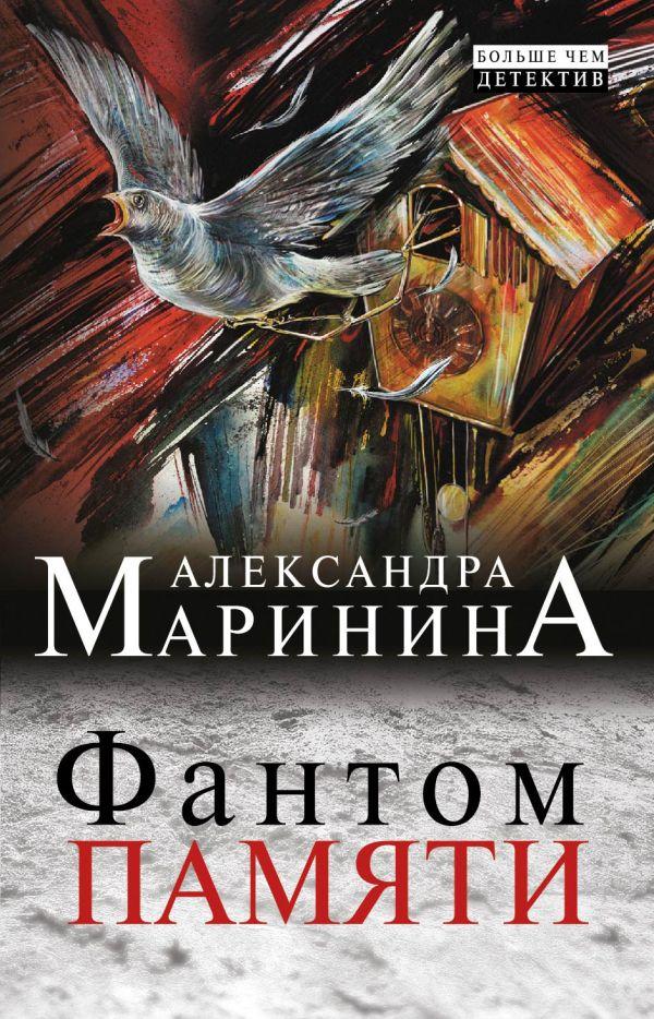 Фантом памяти Маринина А.