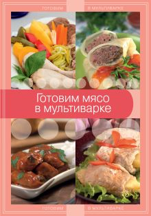 - Готовим мясо в мультиварке обложка книги