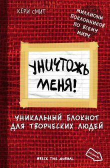 Смит К. - Уничтожь меня! Уникальный блокнот для творческих людей (светлый) обложка книги
