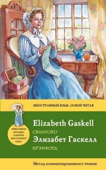 Гаскелл Э. - Крэнфорд = Cranford: метод комментированного чтения обложка книги
