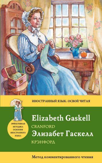 Крэнфорд = Cranford: метод комментированного чтения Гаскелл Э.